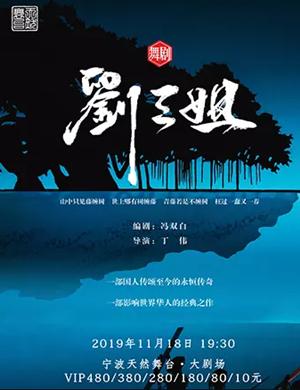 舞劇劉三姐寧波站