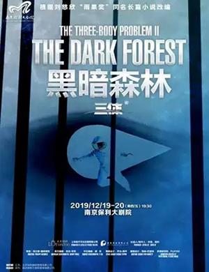 舞台剧黑暗森林南京站