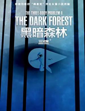舞臺劇三體黑暗森林東莞站
