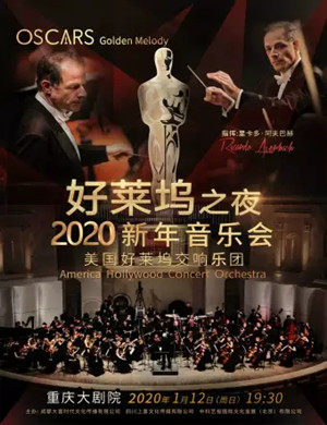 好萊塢交響樂團重慶音樂會