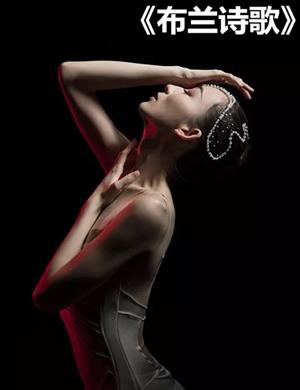 芭蕾舞劇布蘭詩歌泉州站