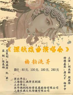 深秋戲曲上海演唱會