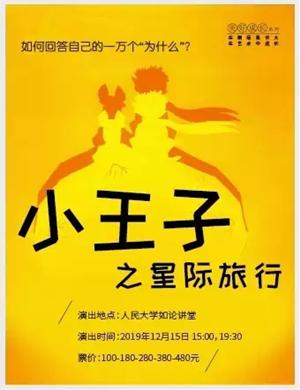 兒童劇小王子之星際旅行北京站