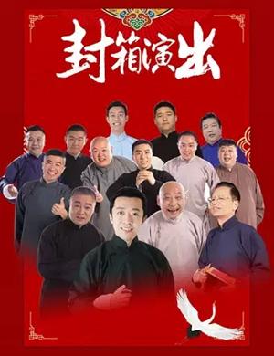 星夜相聲會館北京專場演出