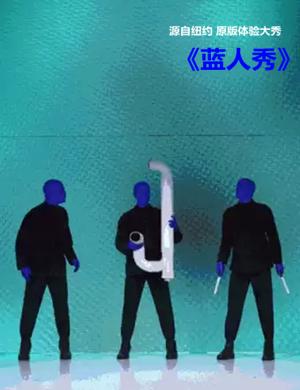 舞台秀蓝人秀泉州站