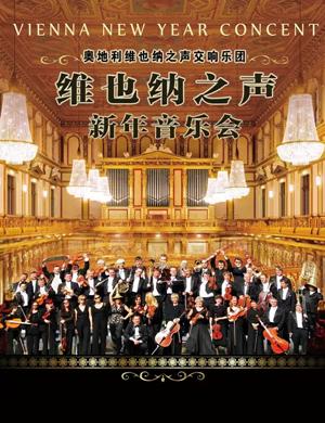 維也納之聲交響樂團天津音樂會