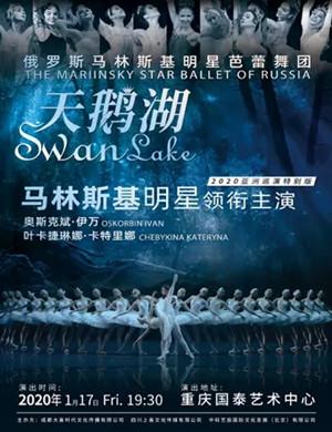 芭蕾舞劇天鵝湖重慶站