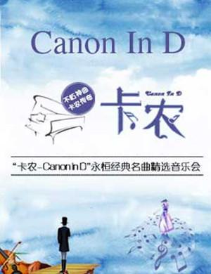 卡農Canon In D上海音樂會