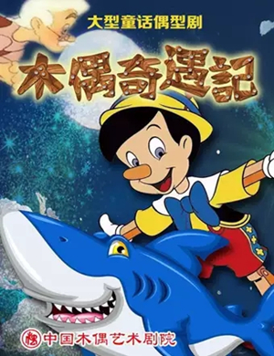 童话剧《木偶奇遇记》北京站