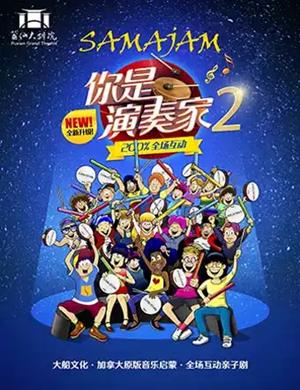 2019亲子剧你是演奏家2莆田站