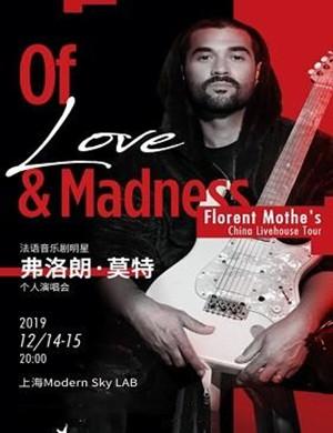弗洛朗莫特上海演唱會