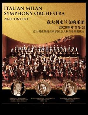 意大利米兰交响乐团武汉音乐会