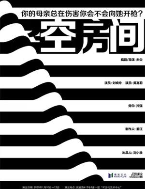 話劇空房間上海站
