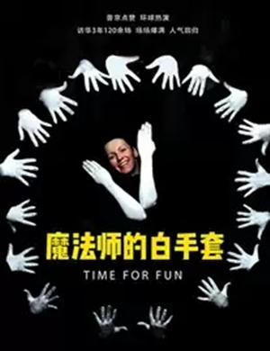 形體劇魔法師的白手套鄭州站