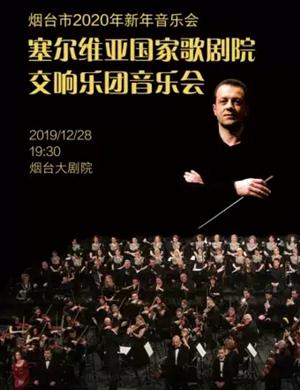 塞尔维亚交响乐团烟台音乐会