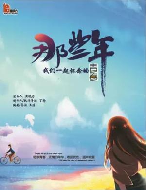舞臺劇我們一起懷念的青春天津站