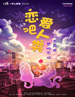2020音乐剧《恋爱吧人类》杭州站