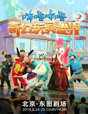 兒童劇咘嚕咘嚕北京站