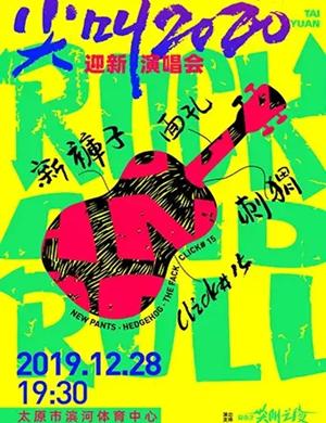刺猬乐队太原迎新演唱会
