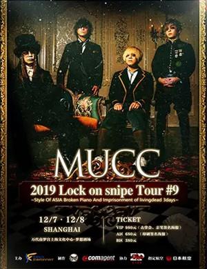 MUCC上海演唱會