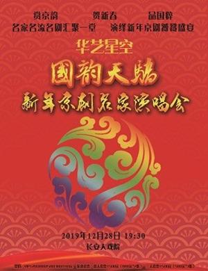 新年京劇名家北京演唱會