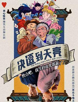 舞臺劇決逗到天亮上海站