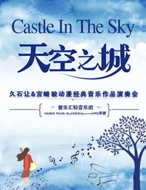 天空之城上海音樂會