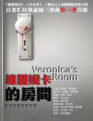 话剧维罗妮卡的房间杭州站