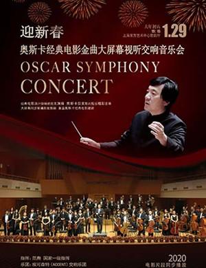 奧斯卡經典電影金曲上海音樂會