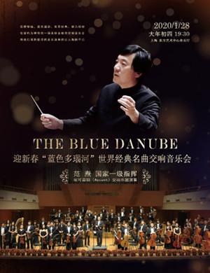 藍色多瑙河上海音樂會