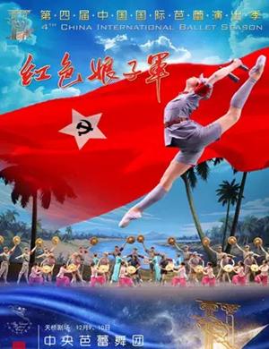 芭蕾舞劇紅色娘子軍北京站