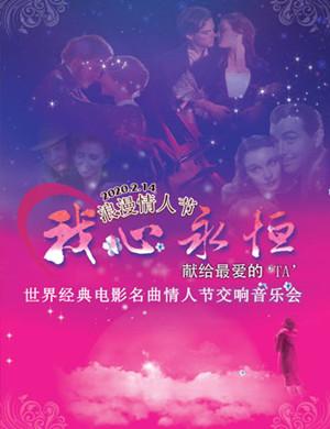 我心永恒上海音樂會