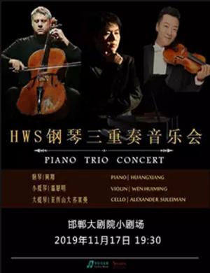 HWS鋼琴三重奏邯鄲音樂會