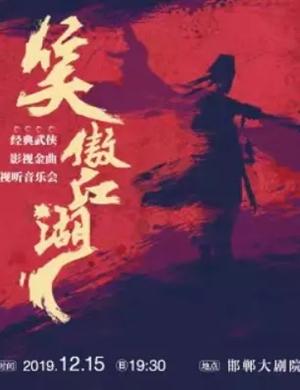 笑傲江湖邯郸音乐会