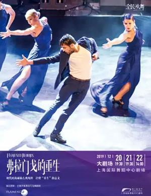 舞蹈弗拉門戈的重生上海站