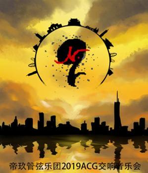 帝玖管弦樂團北京音樂會