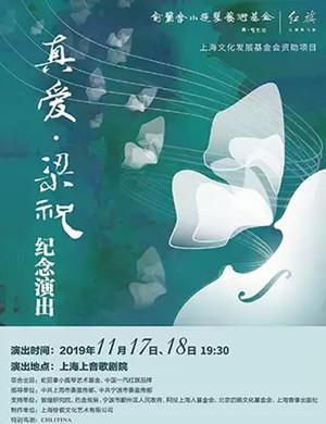 音樂劇真愛梁祝上海站