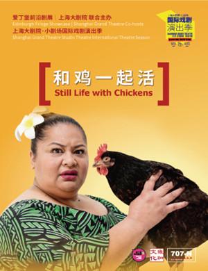 戲劇和雞一起活上海站