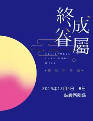 話劇終成眷屬北京站