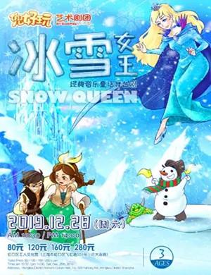 舞臺劇冰雪女王上海站