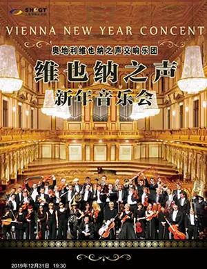 維也納之聲交響樂團上海音樂會