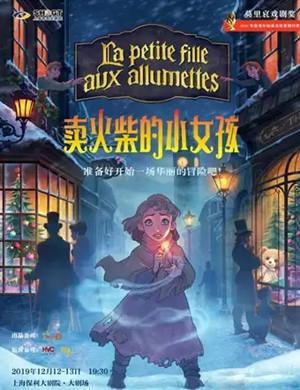音樂劇賣火柴的小女孩上海站