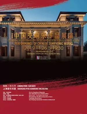 中國交響樂作品展演上海音樂會