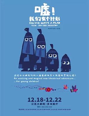 儿童剧嘘我们有个计划南京站