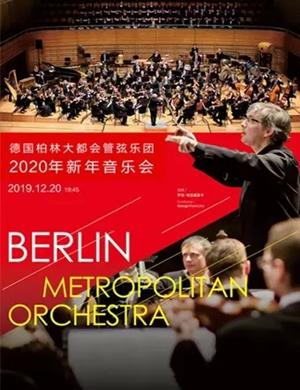 柏林大都会管弦乐乐团南昌音乐会