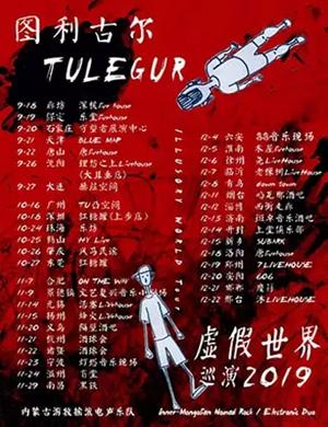 图利古尔乐队郑州演唱会