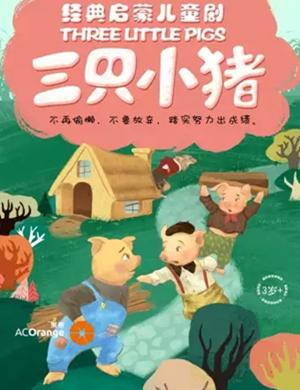 童話劇三只小豬長沙站