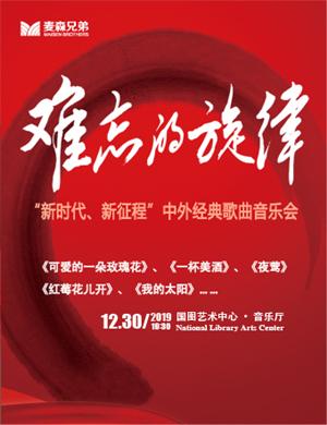 中外經典歌曲北京音樂會