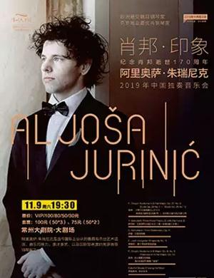朱瑞尼克钢琴独奏常州音乐会