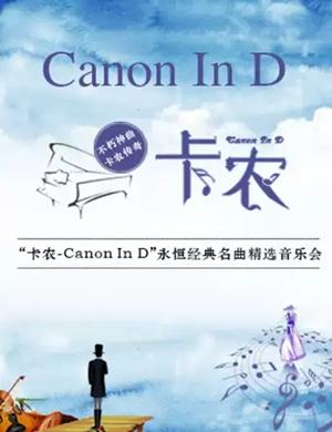 2019卡农Canon In D莆田音乐会